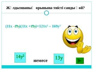 (11х - * )(11x + * )=121x2 – 169y2 немесе 13y Жұлдызшаның орынына тиісті санд