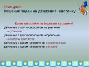 Тема урока: Решение задач на движение вдогонку Какие виды задач на движение в