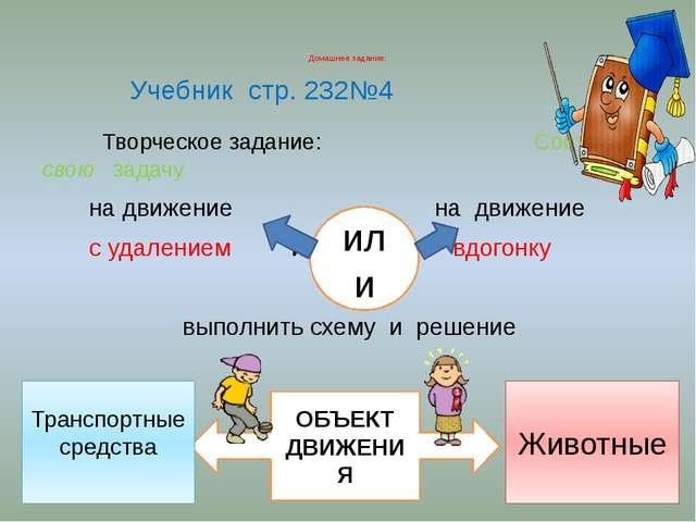 Домашнее задание: Творческое задание: Составить свою задачу на движение на дв...