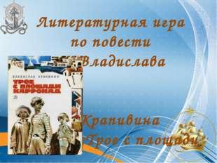 Владислава Крапивина «Трое с площади Карронад» Литературная игра по повести