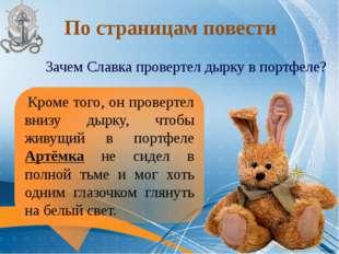 По страницам повести Зачем Славка провертел дырку в портфеле? Кроме того, он