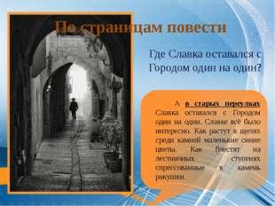 По страницам повести Где Славка оставался с Городом один на один? А в старых