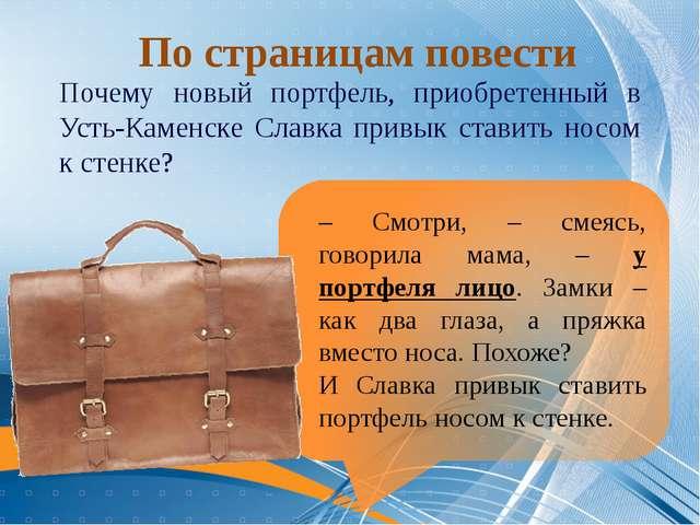 Почему новый портфель, приобретенный в Усть-Каменске Славка привык ставить но...