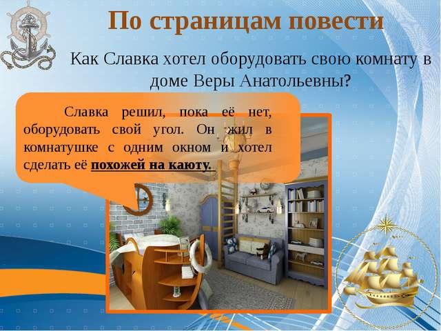 По страницам повести Как Славка хотел оборудовать свою комнату в доме Веры Ан...