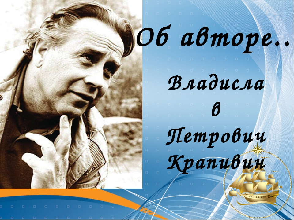 Владислав Петрович Крапивин Об авторе…