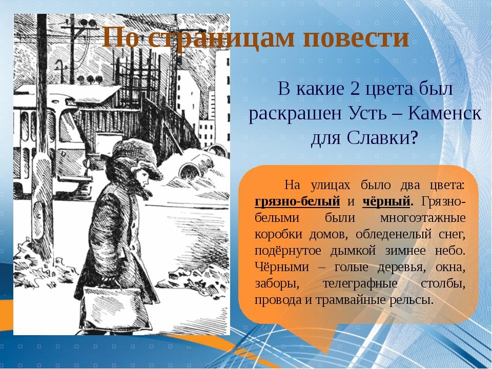 По страницам повести В какие 2 цвета был раскрашен Усть – Каменск для Славки...