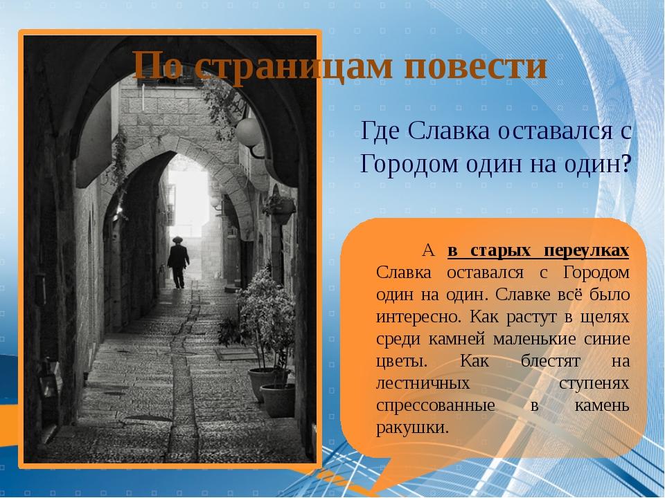 По страницам повести Где Славка оставался с Городом один на один? А в старых...