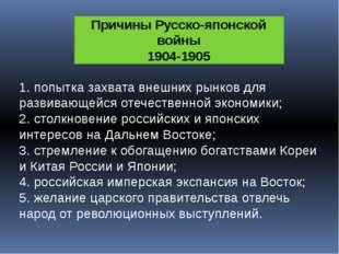 Причины Русско-японской войны 1904-1905 1. попытка захвата внешних рынков для