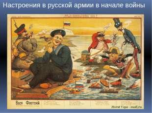 Настроения в русской армии в начале войны