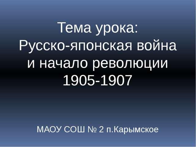 Тема урока: Русско-японская война и начало революции 1905-1907 МАОУ СОШ № 2 п...
