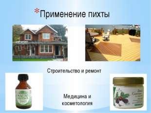 Применение пихты Строительство и ремонт Медицина и косметология