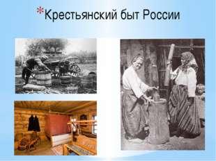 Крестьянский быт России