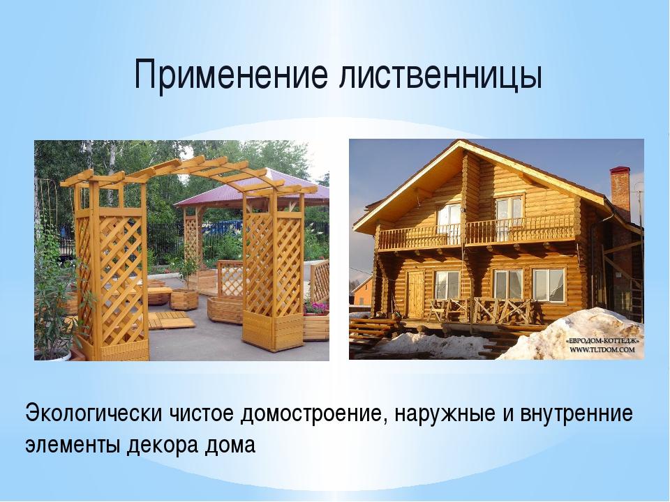Применение лиственницы Экологически чистое домостроение, наружные и внутренн...