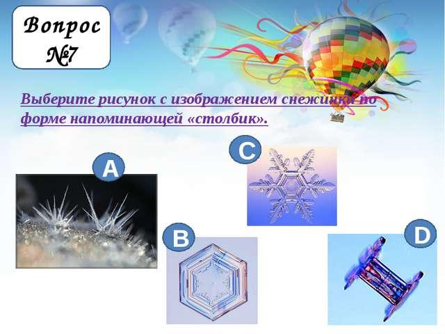 Выберите рисунок с изображением снежинки по форме напоминающей «столбик». Воп...