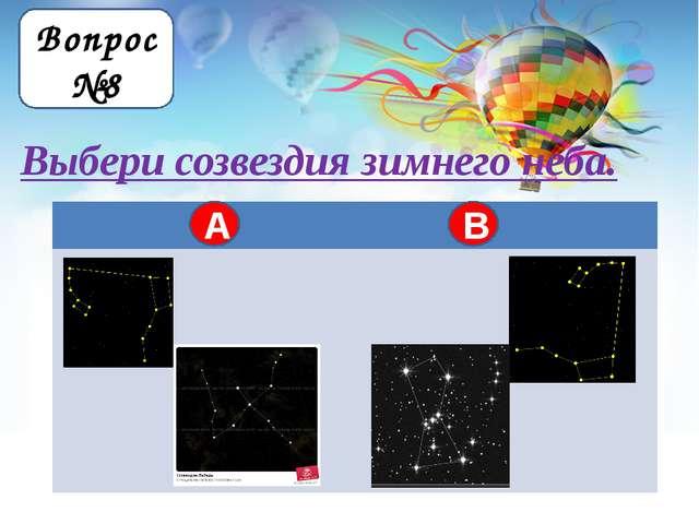 Выбери созвездия зимнего неба. Вопрос №8 А В