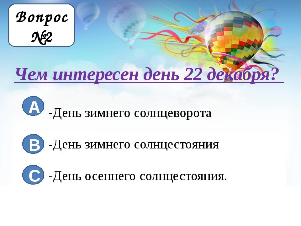-День зимнего солнцеворота -День зимнего солнцестояния -День осеннего солнцес...