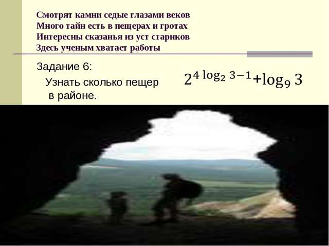 Смотрят камни седые глазами веков Много тайн есть в пещерах и гротах Интересн...