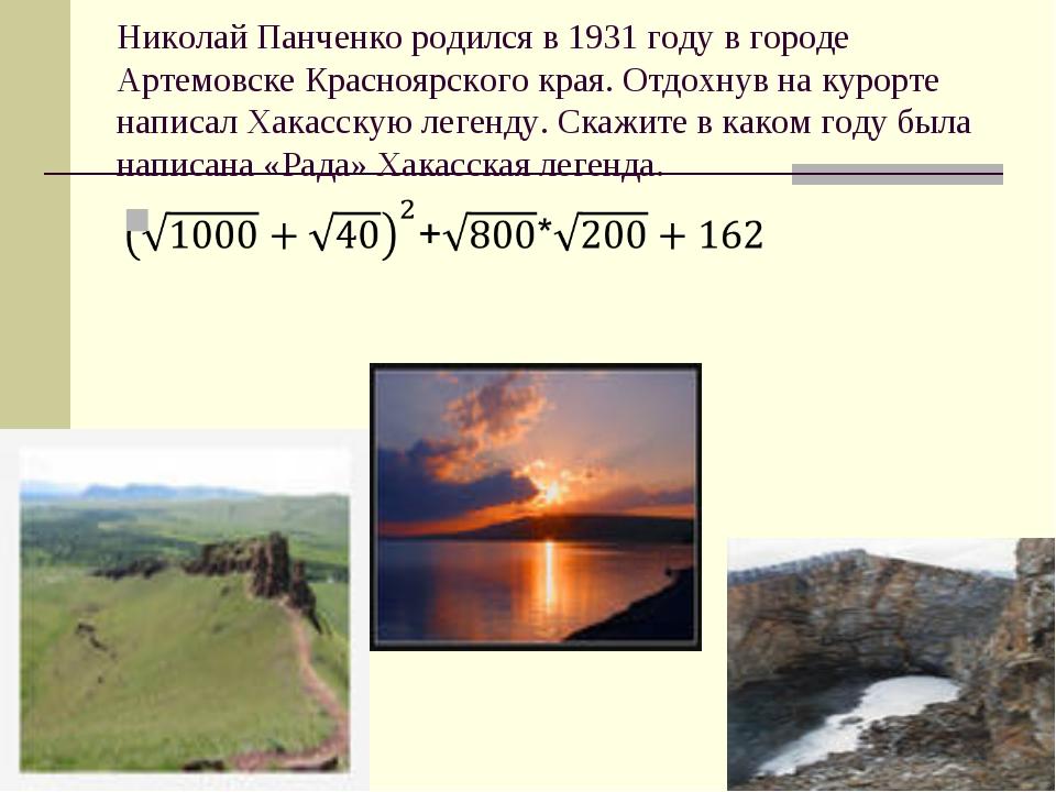 Николай Панченко родился в 1931 году в городе Артемовске Красноярского края....