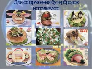 Для оформления бутербродов используют.