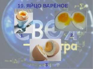 19. ЯЙЦО ВАРЁНОЕ 1. 2. 3