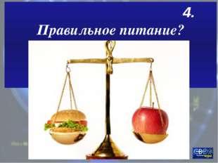 4. Правильное питание?