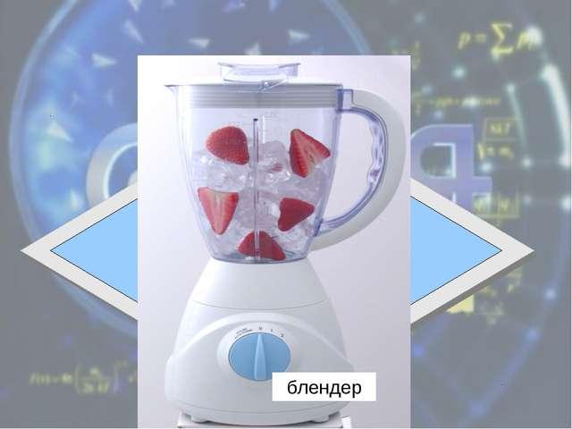 16. Прибор для быстрого приготовления напитков. блендер