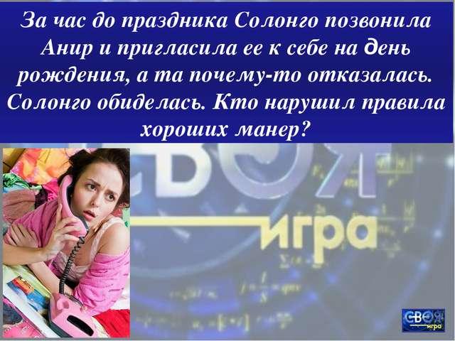 За час до праздника Солонго позвонила Анир и пригласила ее к себе на день рож...