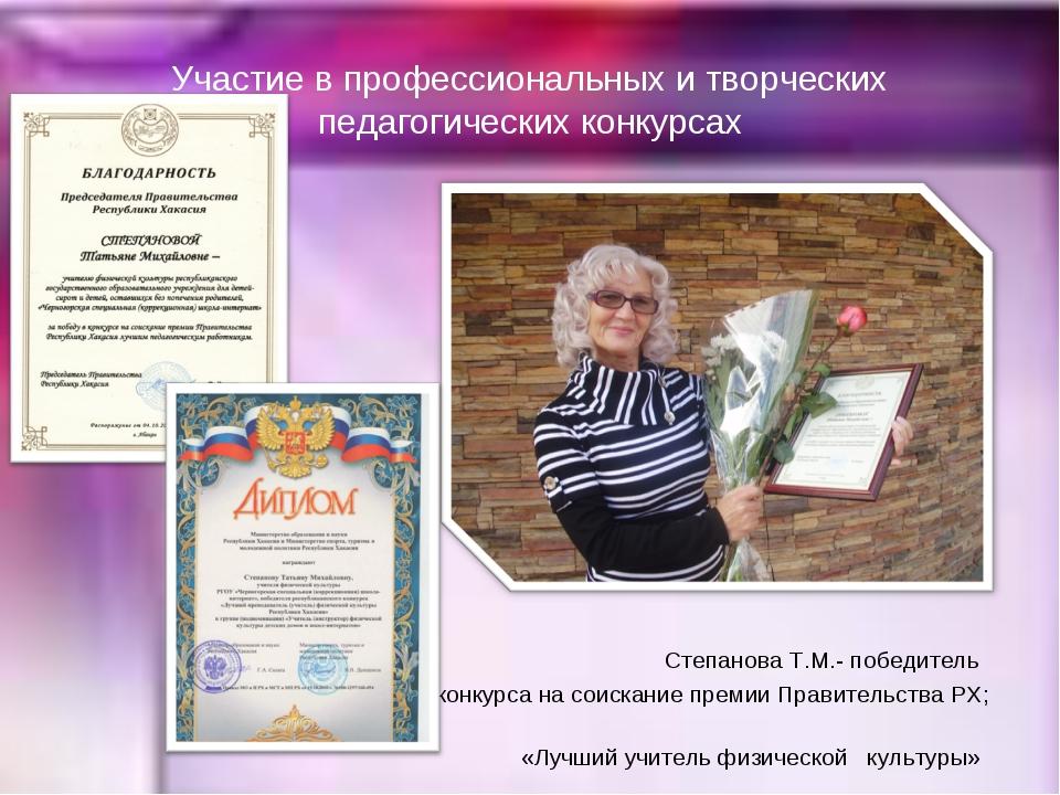 Участие в профессиональных и творческих педагогических конкурсах Степанова Т...