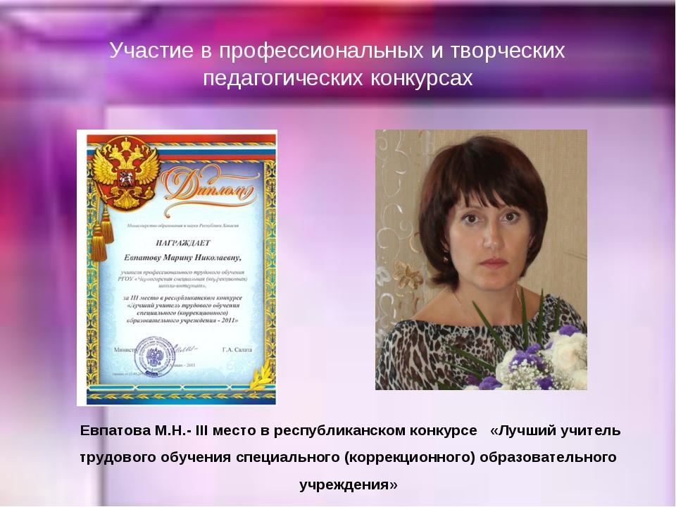Участие в профессиональных и творческих педагогических конкурсах Евпатова М....