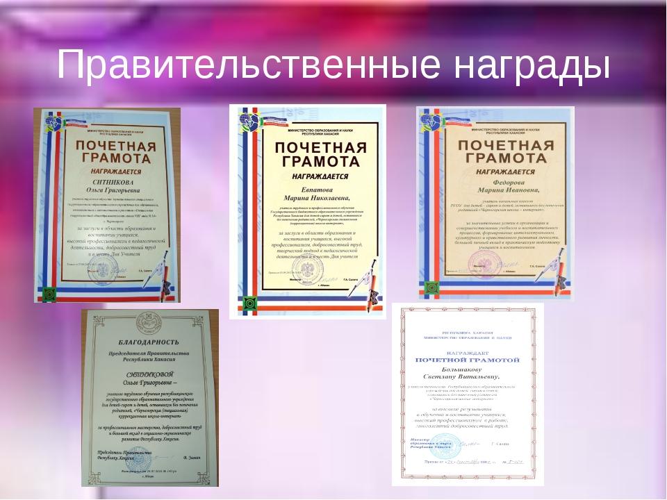 Правительственные награды