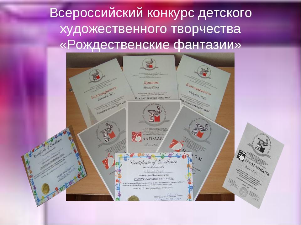 Всероссийский конкурс детского художественного творчества «Рождественские фан...