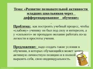 Тема: «Развитие познавательной активности младших школьников через дифференци