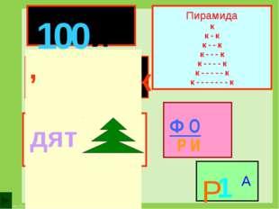 с 3 ж 100 й , , дят Пирамида к к - к к - - к к - - - к к - - - - к к - - - -