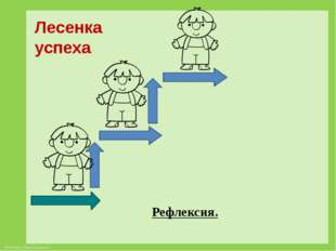 Лесенка успеха Рефлексия. © Фокина Лидия Петровна