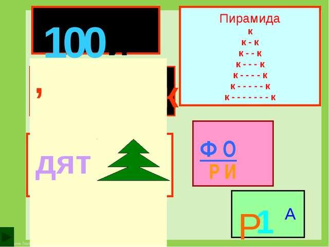 с 3 ж 100 й , , дят Пирамида к к - к к - - к к - - - к к - - - - к к - - - -...
