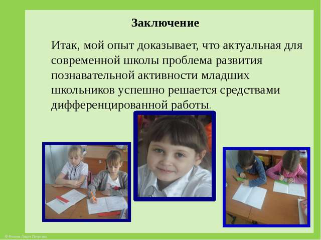 Заключение Итак, мой опыт доказывает, что актуальная для современной школы п...