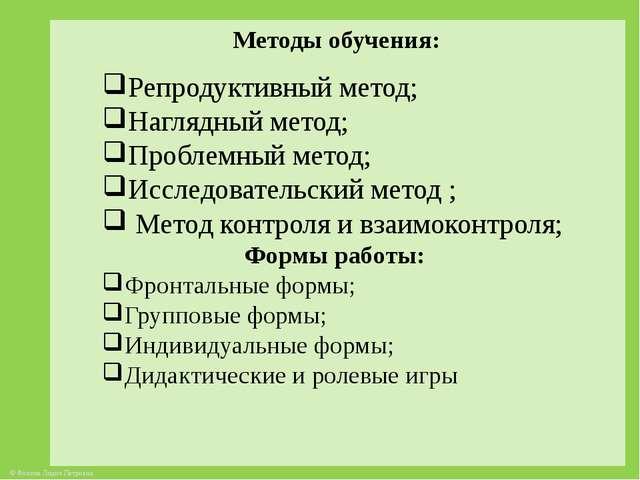 . Методы обучения: Репродуктивный метод; Наглядный метод; Проблемный метод; И...