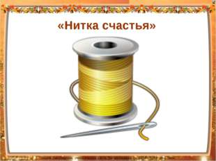 «Нитка счастья» Лазарева Лидия Андреевна, учитель начальных классов, Рижская