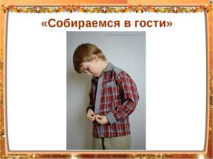 «Собираемся в гости» Лазарева Лидия Андреевна, учитель начальных классов, Риж