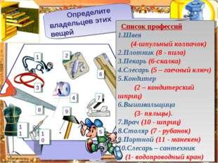 Определите владельцев этих вещей Список профессий Швея Плотник Пекарь Слесар