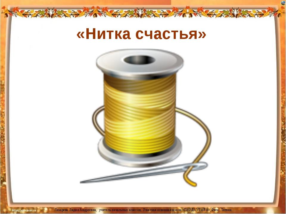 «Нитка счастья» Лазарева Лидия Андреевна, учитель начальных классов, Рижская...