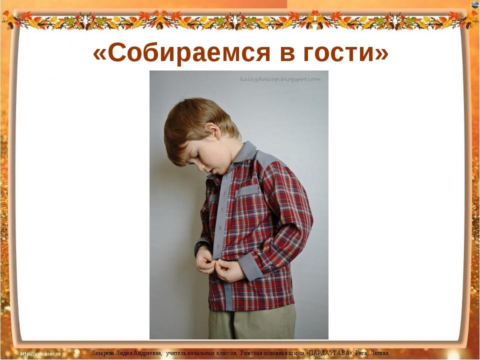 «Собираемся в гости» Лазарева Лидия Андреевна, учитель начальных классов, Риж...