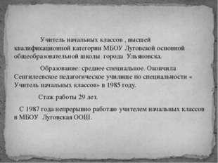 Учитель начальных классов , высшей квалификационной категории МБОУ Луговской