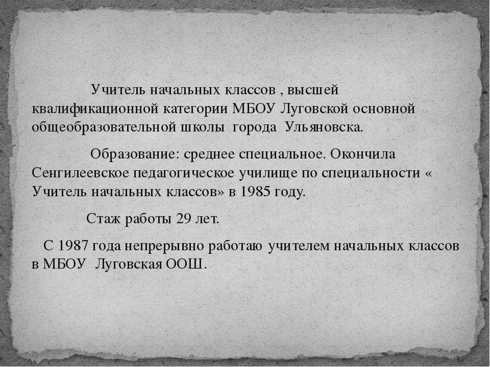 Учитель начальных классов , высшей квалификационной категории МБОУ Луговской...