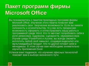 Пакет программ фирмы Microsoft Office Вы познакомитесь с пакетом прикладных п