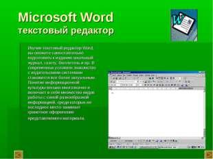 Microsoft Word текстовый редактор Изучив текстовый редактор Word, вы сможете