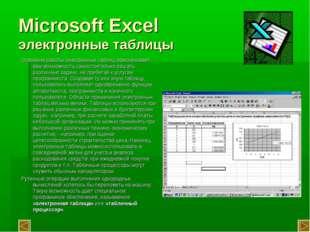 Microsoft Excel электронные таблицы Освоение работы электронных таблиц обеспе