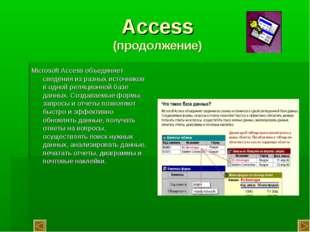 Access (продолжение) Microsoft Access объединяет сведения из разных источнико