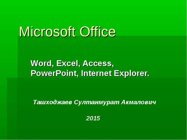 Microsoft Office Word, Excel, Access, PowerPoint, Internet Explorer. Ташходжа...