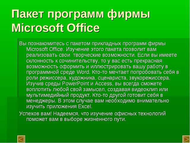 Пакет программ фирмы Microsoft Office Вы познакомитесь с пакетом прикладных п...
